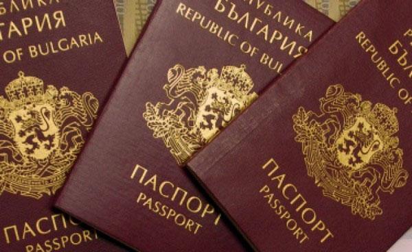 bulgar e-pasaport
